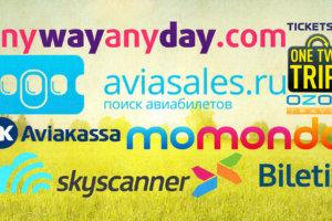 логотипы сервисов по покупке авиабилетов