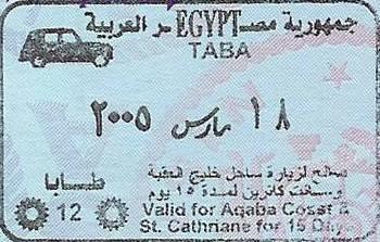 Синайский штамп