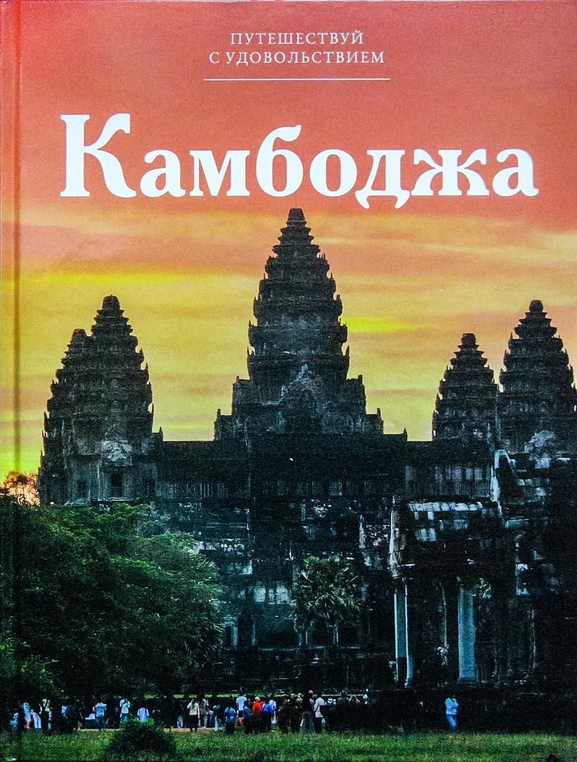 Фотоальбом серии Путешествуй с удовольствием, Камбоджа