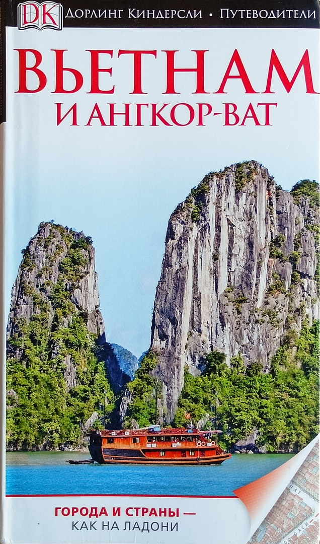путеводитель Дорлинг Киндерсли, Вьетнам и Ангкор Ватт