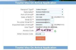 скриншот №1 с сайта по оформлению визы в Индию