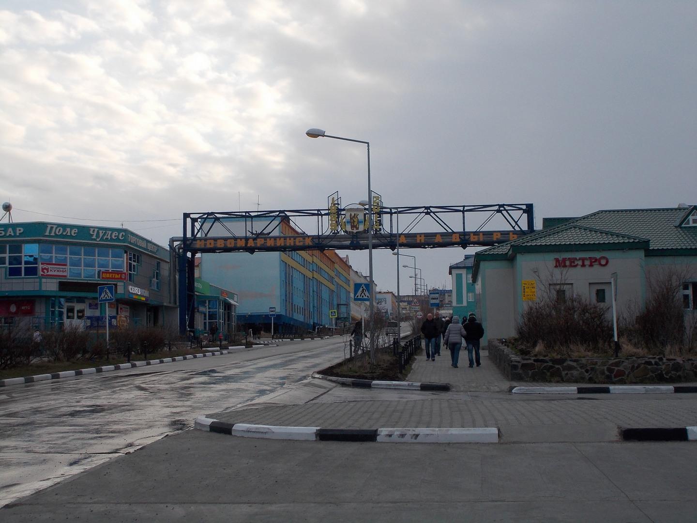 Анадырь-Новомариинск