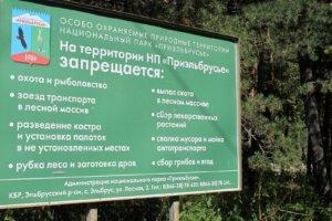 """национальный парк """"Приэльбрусье"""